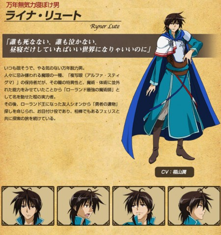 The Legend of the Legendary Heroes Cosplay Ryner Lute Costume