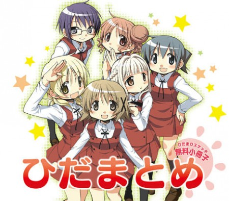 Hidamari Sketch Cosplay School Girl Uniform